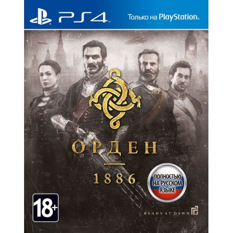 Орден 1886 (PS4)