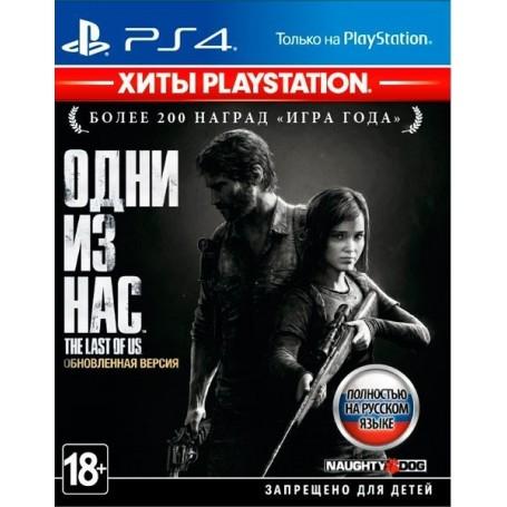 Одни из нас (PS4) Обновлённая      версия