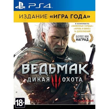 """Ведьмак 3. Дикая охота. Издание """"Игра года"""" (PS4)"""