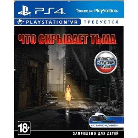 Что скрывает тьма (PS4, VR)