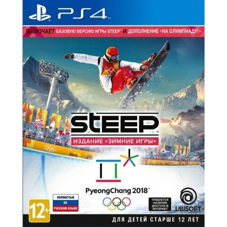 Steep. Издание Зимние игры (PS4)