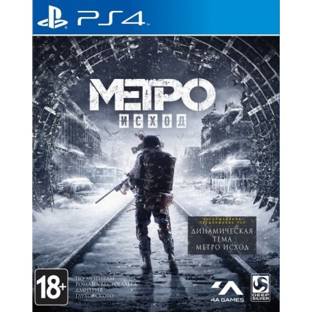 Метро Исход. Day One Edition (PS4)