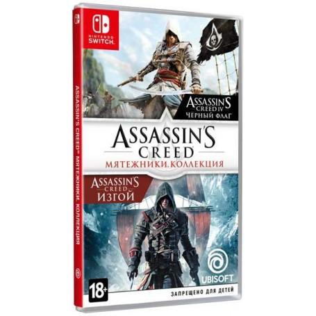 Assassin's Creed: Мятежники. Коллекция (Switch)