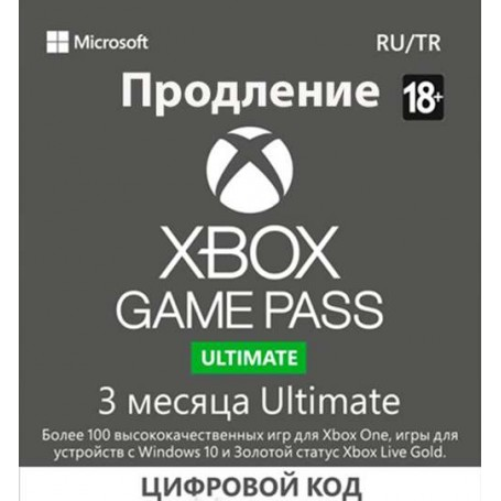 Xbox Game Pass Ultimate 3m. Продление