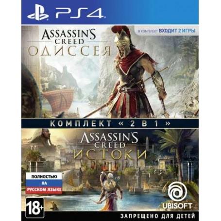 Комплект Assassin's Creed: Одиссея + Assassin's Creed: Истоки (PS4)