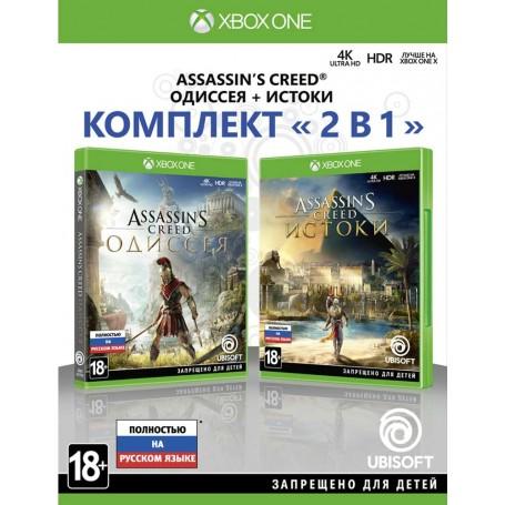 Комплект Assassin's Creed: Одиссея + Assassin's Creed: Истоки (Xbox One)