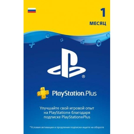 PlayStation Plus 1 месяц