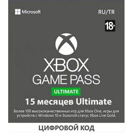 Xbox Game Pass Ultimate 15 месяцев