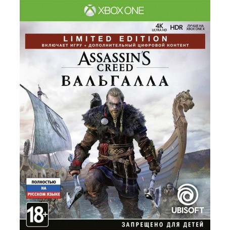 Assassin's Creed: Вальгалла. Limited Edition (Xbox One)