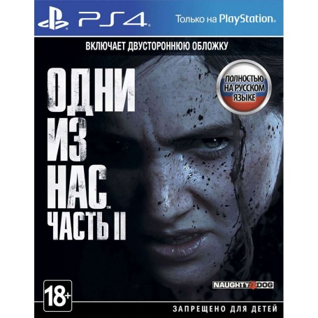 Одни из нас 2 (PS4) | THE LAST OF US II