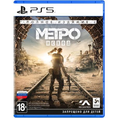 Метро: Исход - Полное издание (PS5)