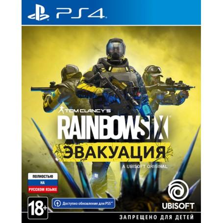 Tom Clancy's Rainbow Six: Эвакуация (PS4)