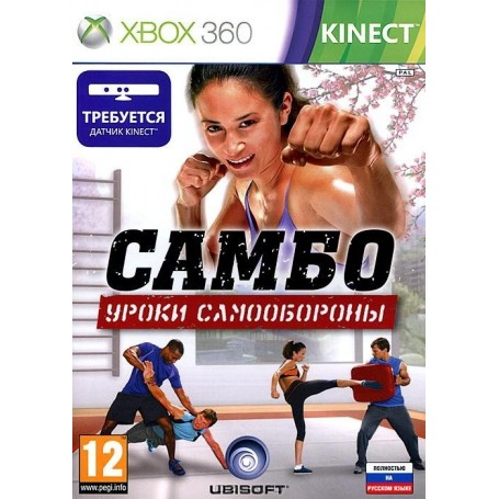 Self Defense Training Camp (Самбо)