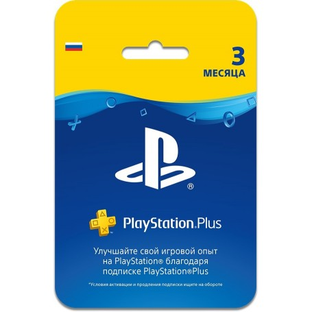 PlayStation Plus 90 дней
